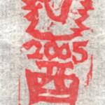 2005年ポチ袋用消しゴムハンコ