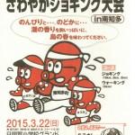第33回 日間賀島ジョギング大会