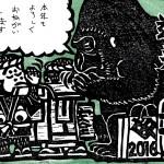覚王山アパートで おこなわれた年賀状結果
