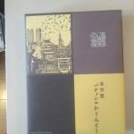名古屋パティシエかりんとう 本日発売