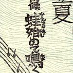 岐阜県天然記念物