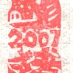 2007年ポチ袋用消しゴム印