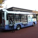自動車図書館