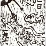 1964年賀状