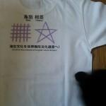海女の家ユニフォームTシャツ 再び